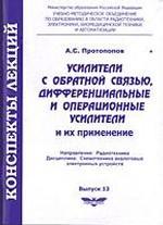 Усилители с обратной связью, дифференциальные и операционные усилители и их применение