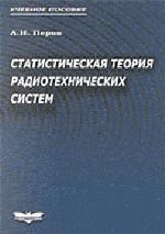 Статистическая теория радиотехнических систем