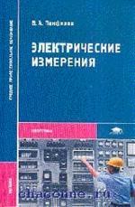 Электрические измерения: учебник