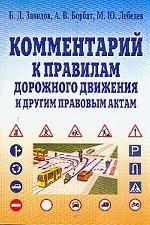 Комментарий к Правилам дорожного движения и другим правовым актам