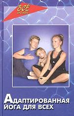 Адаптированная йога для всех. 3-е издание