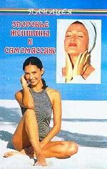 Самомассаж и здоровье женщины
