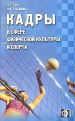 Кадры в сфере физической культуры и спорта. Сборник должностных и производственных инструкций