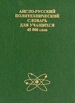 Англо-русский политехнический словарь для учащихся: 45 000 слов