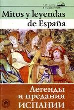 Mitos у leyendas de Espana. Recopilacion. Легенды и предания Испании