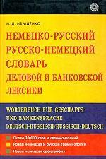 Немецко-русский русско-немецкий словарь деловой и банковской лексики