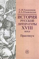 История русской литературы ХVIII века