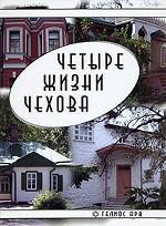 Четыре жизни Чехова