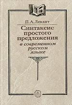 Мысли о русском слове: Хрестоматия по русскому языку к учебнику для педвузов