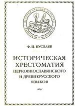 Историческая хрестоматия церковнославянского и древнерусского языков