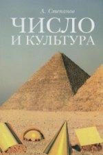 Число и культура: Рациональное бессознательное в языке, литературе, науке, современной политике, философии, истории