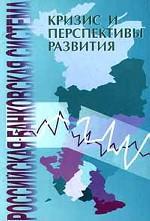 Российская банковская система. Кризис и перспективы развития