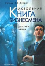 Настольная книга бизнесмена. Деловая этика