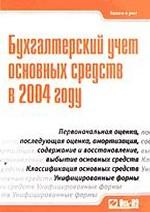 Бухгалтерский учет основных средств в 2004 году