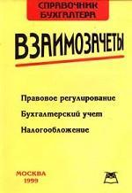 Взаимозачеты: справочник бухгалтера