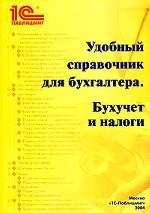Удобный справочник для бухгалтера. Бухучет и налоги