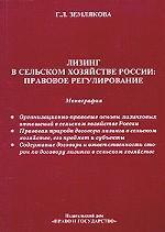 Лизинг в сельском хозяйстве России. Правовое регулирование