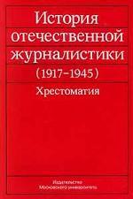 История отечественной журналистики (1917 - 1945). Хрестоматия