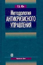 Методология антикризисного управления