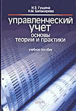 Управленческий учет. Основы теории и практики