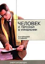 Человек и персонал в управлении