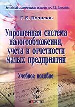 Упрощенная система налогообложения, учета и отчетности малых предприятий: учебное пособие
