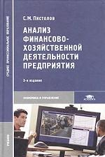Анализ финансово-хозяйственной деятельности предприятия. Учебник