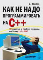 Как не надо программировать на C++. 111 нерабочих и 3 рабочих программы, или Почему 2 + 2 = 5986?