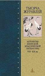 Тысяча журавлей. Антология японской классической литературы VIII - XIX вв