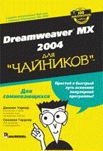 """Dreamweaver MX 2004 для """"чайников"""""""