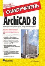 ArchiCAD 8: Самоучитель