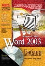 Word 2003. Библия пользователя