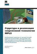 Структура и реализация современной технологии MPLS