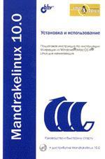 Установка и использование Mandrakelinux 10.0 (+ дистрибутив)