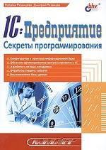 1С: Предприятие. Секреты программирования
