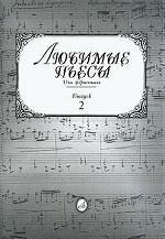 Любимые пьесы для фортепиано. Выпуск 2