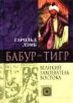 Бабур-Тигр. Великий завоеватель Востока