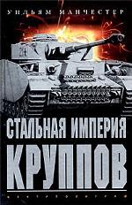 Стальная империя Круппов. История легендарной оружейной династии