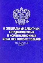 """Федеральный закон """"О специальных защитных, антидемпинговых и компенсационных мерах при импорте товаров"""""""