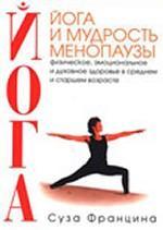 Йога и мудрость менопаузы. Физическое, эмоциональное и духовное здоровье в среднем и старшем возраст
