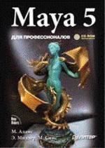 Maya 5. Для профессионалов (+CD)