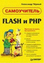 Самоучитель FLASH и PHP