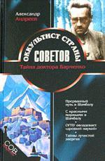 Оккультист Страны Советов