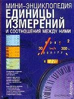Единицы измерений и соотношения между ними