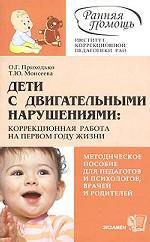 Дети с двигательными нарушениями: коррекционная работа на первом году жизни. Методическое пособие