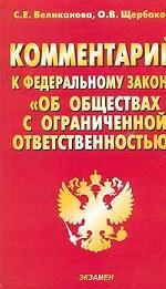 """Комментарий к ФЗ """"Об обществах с ограниченной ответственностью"""""""