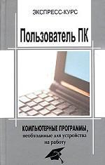 Пользователь ПК