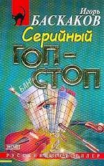 Серийный гоп-стоп