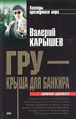 ГРУ - крыша для банкира. Захват. История российской мафии