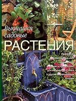 Вьющиеся садовые растения
